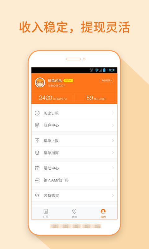 点我达骑手app安卓版下载 v4.12.