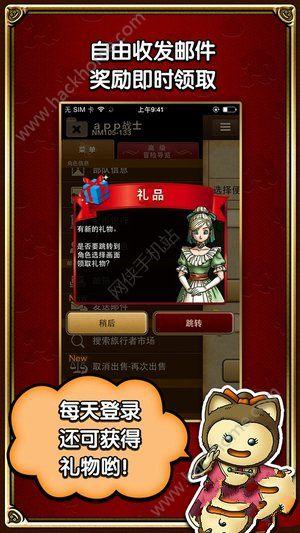 勇者斗恶龙DQX超便利工具盛大官网IOS免费版图1: