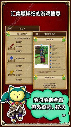 勇者斗恶龙DQX超便利工具盛大官网IOS免费版图3: