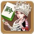 黔人捉鸡麻将下载游戏官方手机版 v1.0