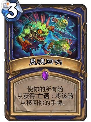 炉石传说萨满新法术灵魂回响卡组搭配玩法讲解[图]