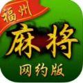 福州麻将好友版手机版下载官方版 v1.0