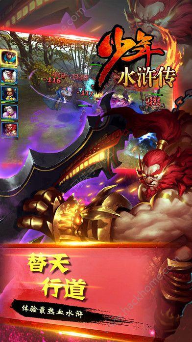 少年水浒传手游IOS苹果版图2: