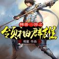 网游三国之领袖群雄手游下载正式版 v1.0