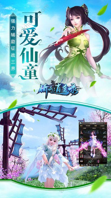 倚天逍遥录官方网站手机游戏图2:
