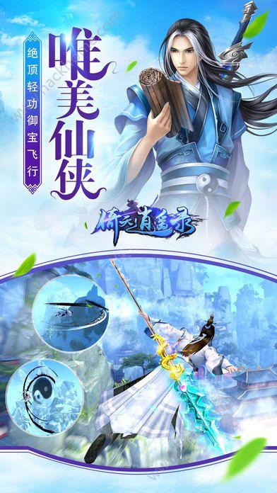 倚天逍遥录官方网站手机游戏图4: