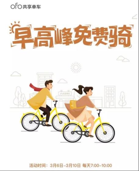 ofo单车一周免费骑真的吗?ofo共享单车一周免费骑活动详情介绍[图]