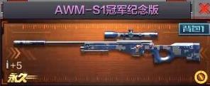 穿越火线枪战王者AWMS1冠军纪念版属性介绍[图]