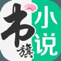 书旗小说阅读器破解版 v10.3.0.44