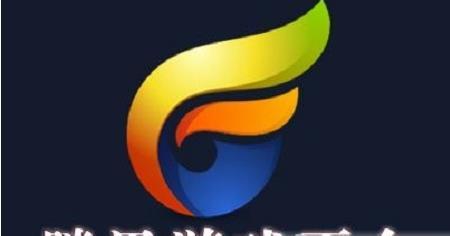 腾讯TGP大发快三彩票平台改名为wegame 腾讯TPG新域名已入手[多图]