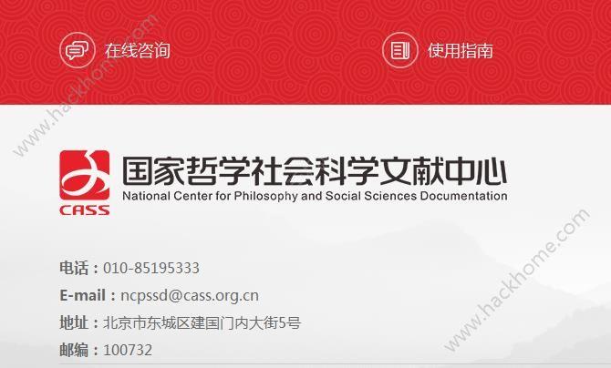 国家哲学社会科学文献中心论文免费下载阅读官方app图2:
