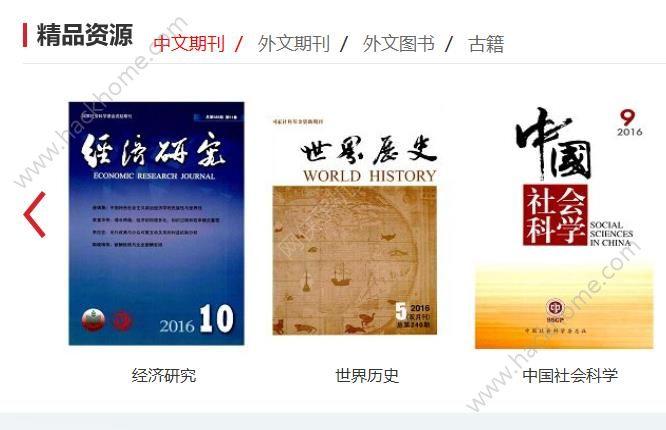 国家哲学社会科学文献中心论文免费下载阅读官方app图4: