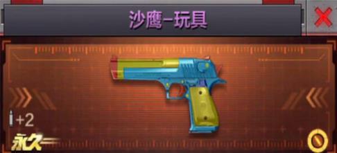穿越火线枪战王者沙鹰玩具怎么样 沙鹰玩具属性介绍[图]