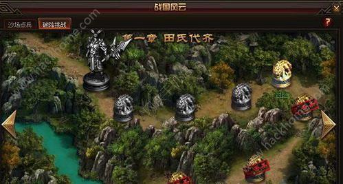 战痕天下手游官方网站最新版图3: