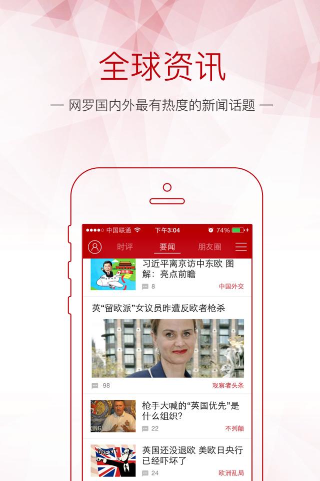 观察者网微博中国关怀手机版图片1