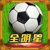 足球全明星OL官网版