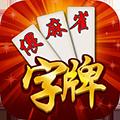 安乡偎麻雀官网最新版 v1.0.2