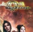 刀剑封魔录之上古传说端游改编手机游戏安卓高 清版 v1.0