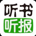 听书听报手机版app官方下载 v3.64.7