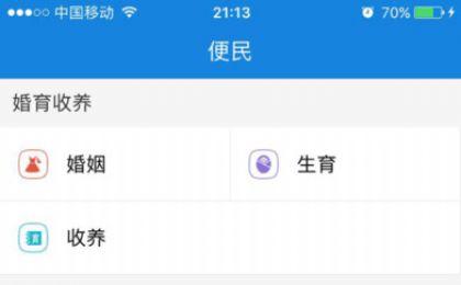 江苏政务服务app图2