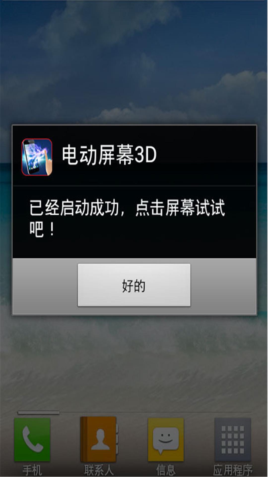 自动电击手机屏幕app下载图4: