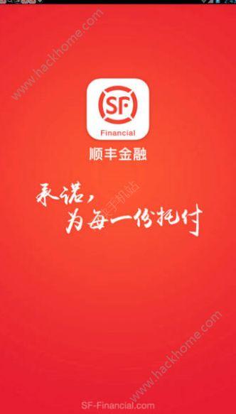 顺丰金融服务APP下载手机版图1: