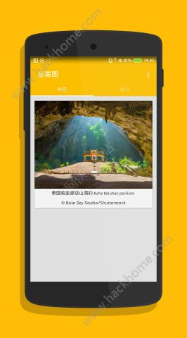 必美图手机app图2: