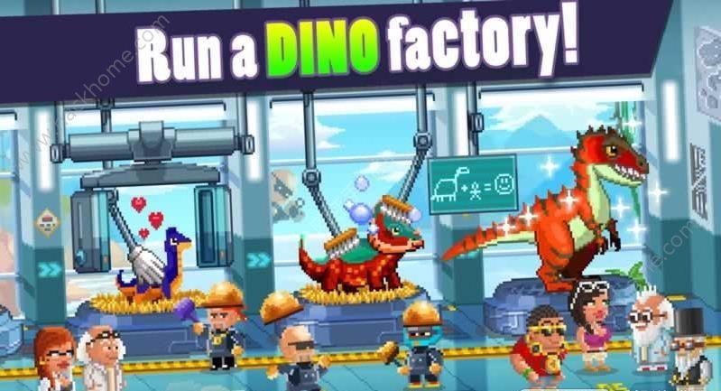 恐龙的工厂中文内购破解版(Dino Factory)图3:
