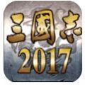 三国志2017手机游戏官网测试版 v1.5.1