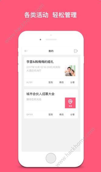 有请vr邀请函app手机版官方下载图2: