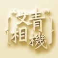 文青相机手机app v3.0