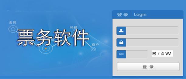 票务app