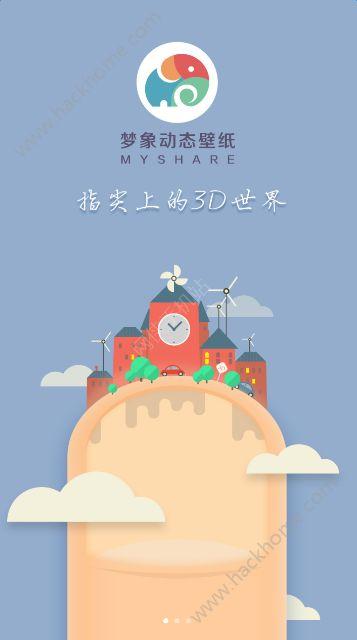 交错光幕梦象动态壁纸手机版app下载图4: