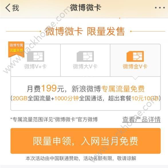 微博金V卡手机流量免费下载app图1: