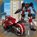 摩托机器人变革游戏官方唯一网站(Moto Robot Transformation) v1.0