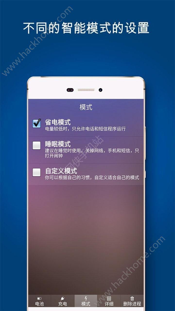 全能省电王手机app图2: