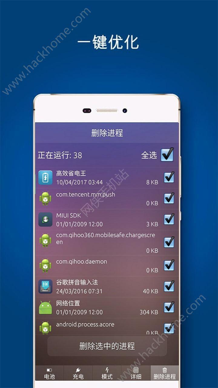 全能省电王手机app图4: