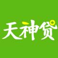 天神贷金融app官方下载 v2.4.6