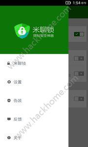 米聊锁手机版app官方下载图4: