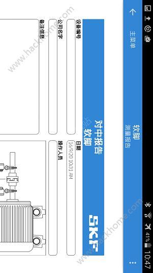 电机软脚手机app图4:
