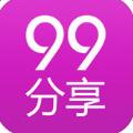 99分享登录平台
