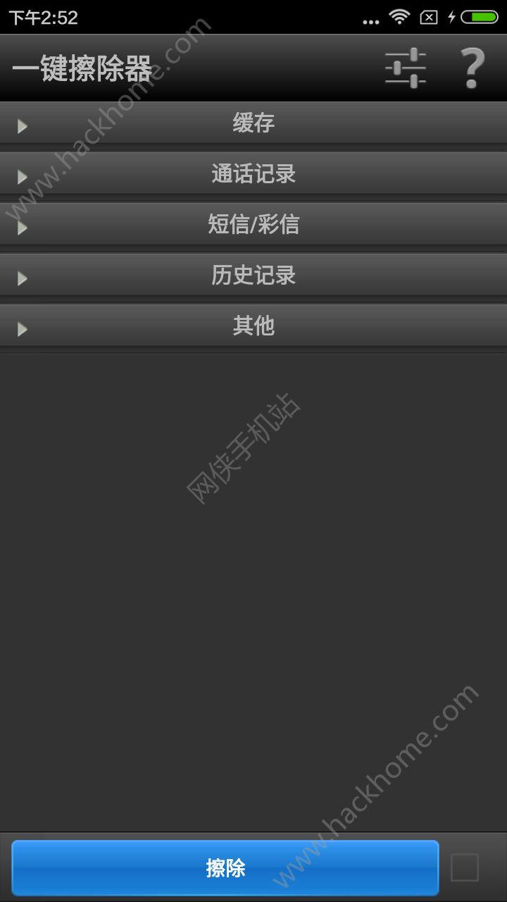 一键清理痕迹软件app图2: