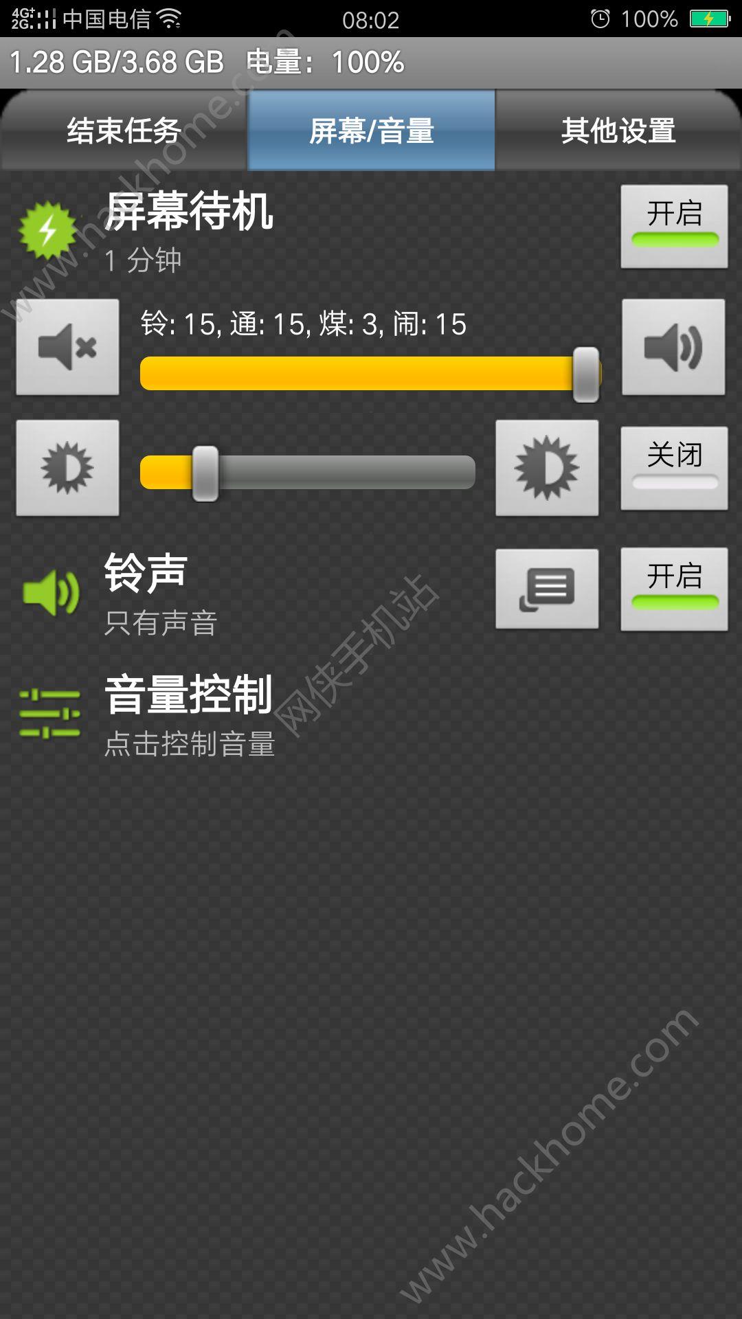 手机管理家app下载图2: