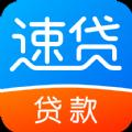 速贷信用卡借款贷款神器app下载手机版 v3.0.1
