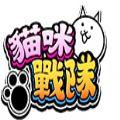 猫咪战队游戏手机版 v1.0
