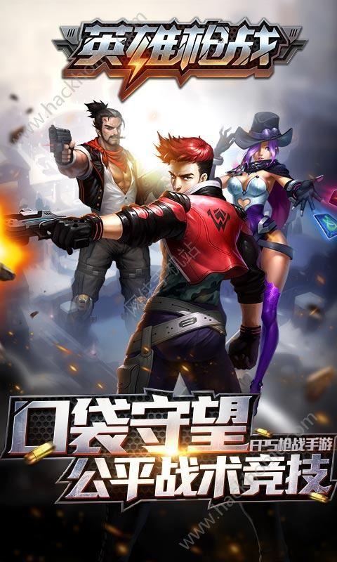 英雄枪战官网手机游戏 v0.5.0.000
