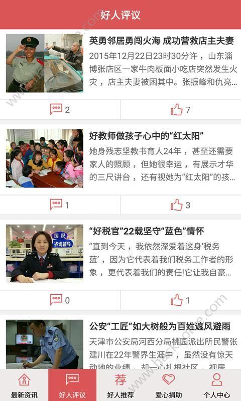 和公益官网app图片1