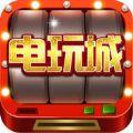 街机夺宝电玩城游戏官方手机版 v1.3.4