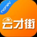 云才街商城官网app下载手机版 v3.2.0