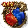 传奇ol英雄霸业手游IOS苹果版 v2.0.0